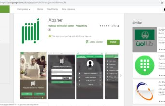Absher Mobile App